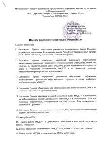 Титульный правил внутр. распор.