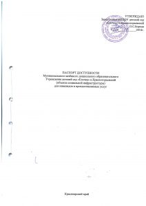 титул. паспорт доступности